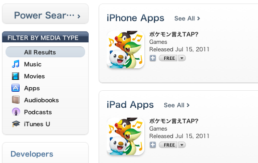 Tutorial: How to make a Japanese iTunes Account to Download Free