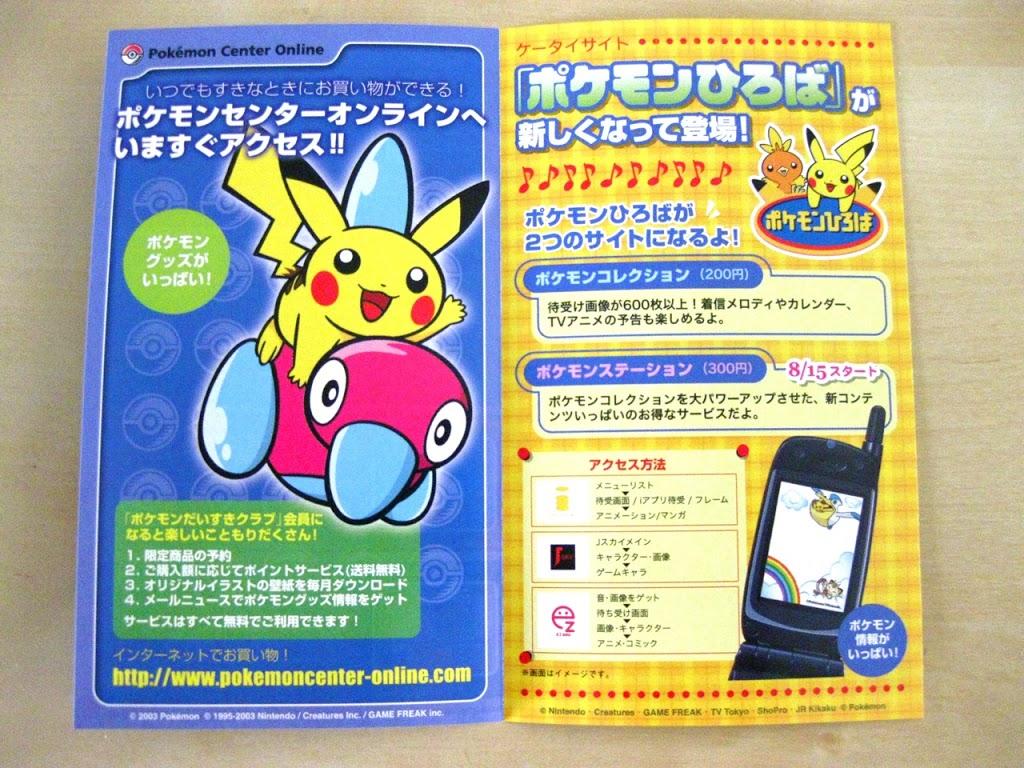 Fabulous Finds Japanese Pokemon Pinball Ruby Sapphire Chic Pixel
