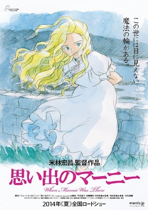 When Marnie Was There Japanese poster