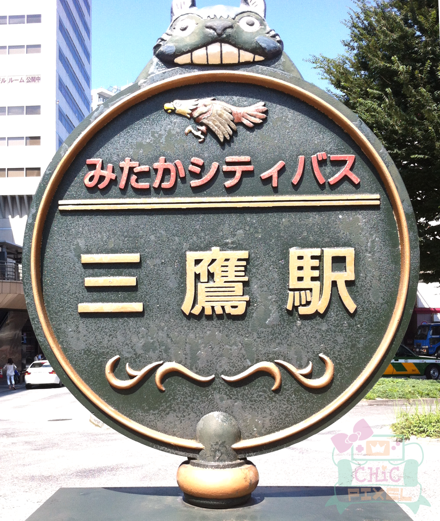 Ghibli Museum bus stop sign