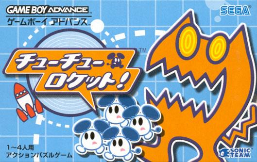 ChuChu Rocket Japanese GBA box art