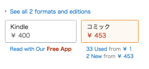 Japanese Kindle tutorial formats