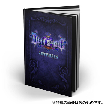Odin Sphere HD artbook