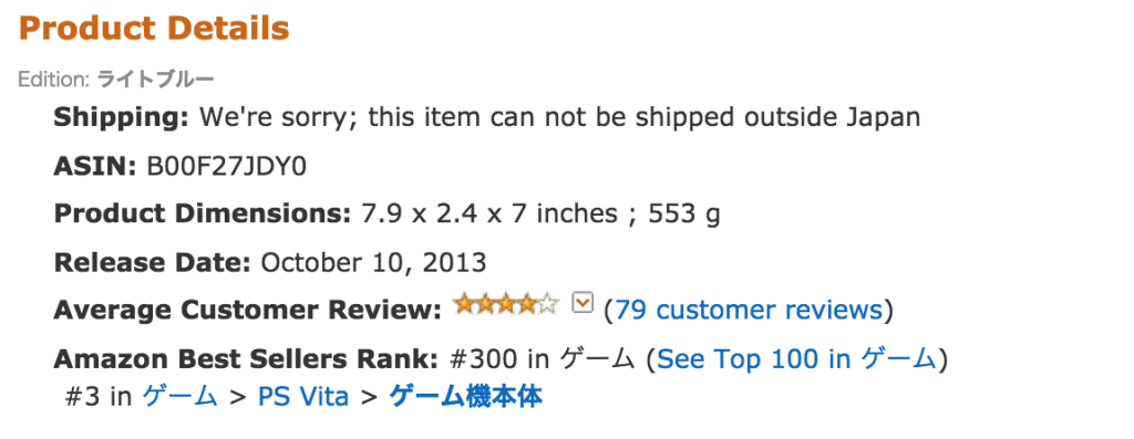 Product Weight Amazon Japan