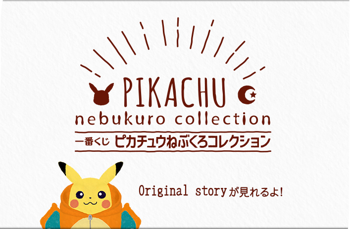 Pikachu Nebukuro Collection 1