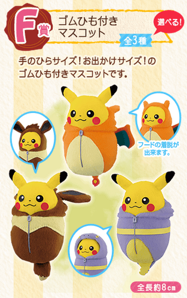 Pikachu Nebukuro Collection 9