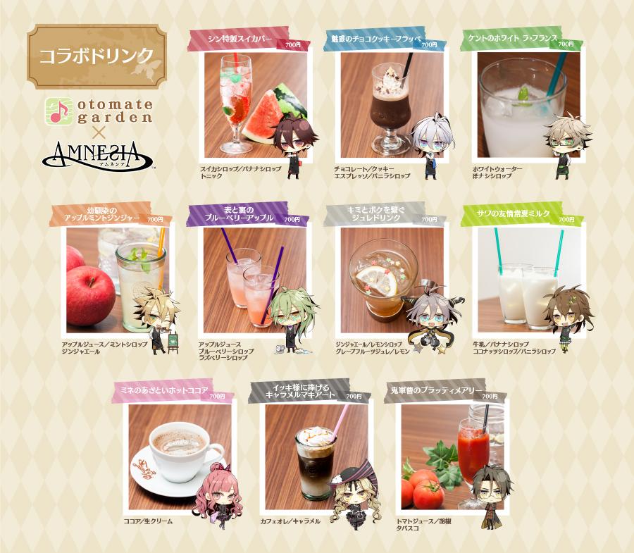 Otomate Garden Amnesia cafe menu