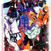 Kyoukai no Shirayuki B's Log illustration November 2015