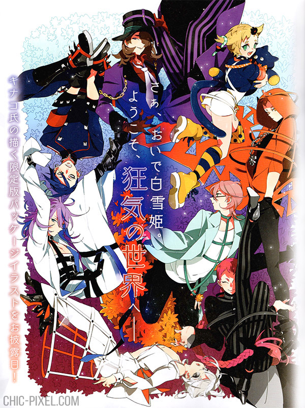 Kyoukai no Shirayuki B's Log illustration November 2015