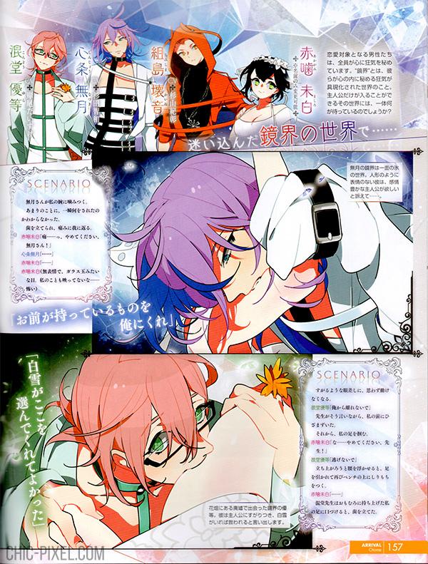 Kyoukai no Shirayuki B's Log January 2016 scan 2