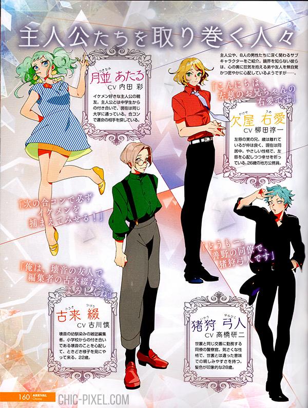 Kyoukai no Shirayuki B's Log January 2016 scan supporting characters