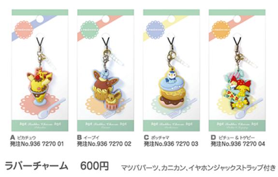 Pokemikke Okashi no Machi Candy Town 11