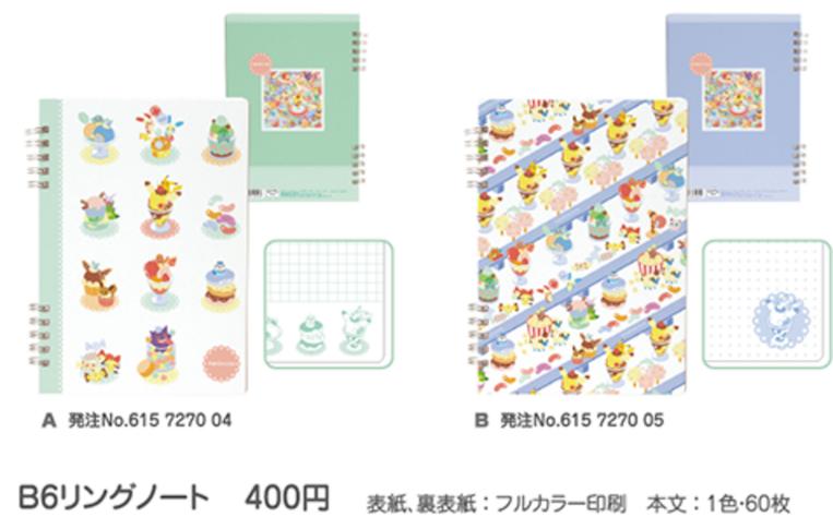 Pokemikke Okashi no Machi Candy Town 3