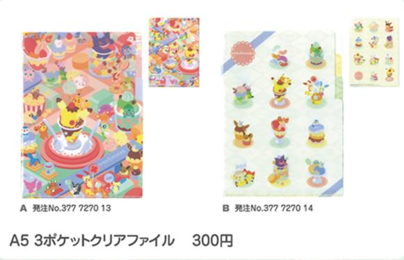 Pokemikke Okashi no Machi Candy Town 4