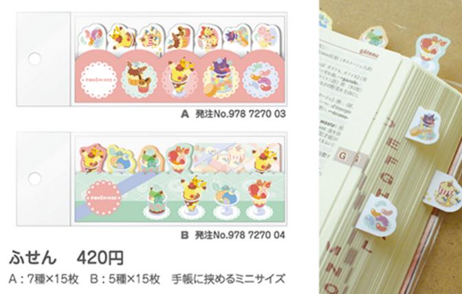 Pokemikke Okashi no Machi Candy Town 6