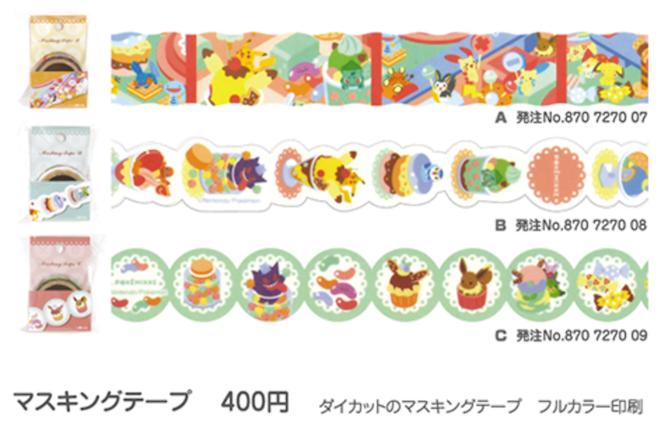 Pokemikke Okashi no Machi Candy Town 9