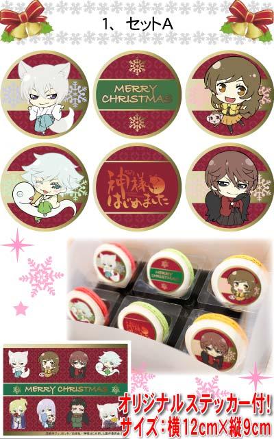 Kamisama Hajimemashita Christmas macarons