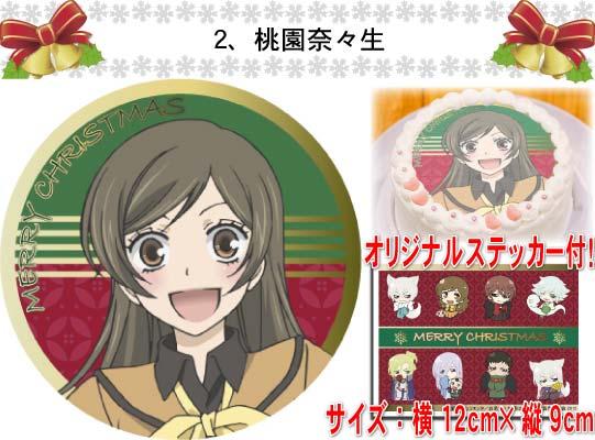 Kamisama Hajimemashita Christmas cake Nanami