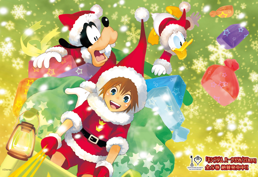 Kingdom Hearts Christmas