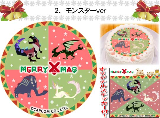 Japanese Christmas cake Monster Hunter X flagship monsters