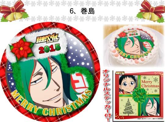 Yowamushi Pedal Makishima Christmas cake