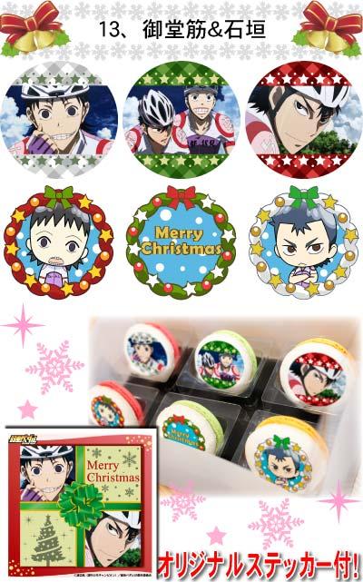 Yowamushi Pedal Midousuji macarons