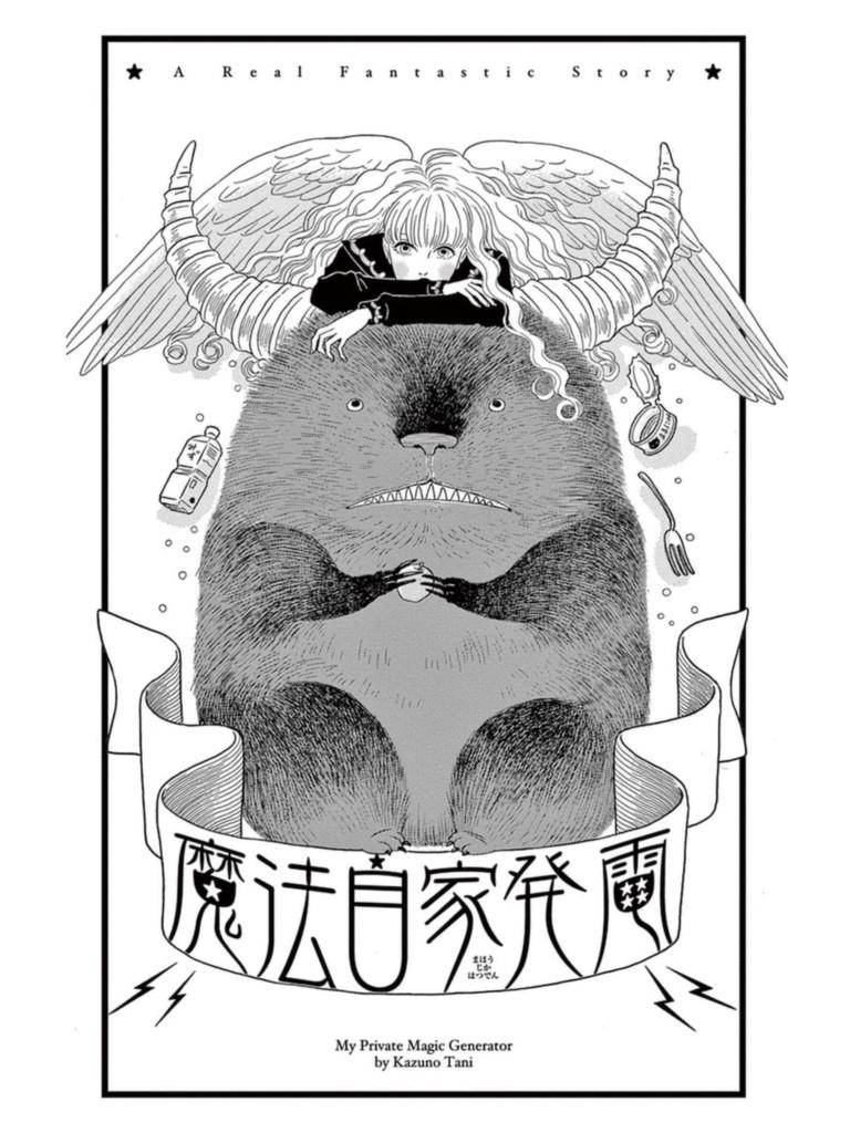Mahou Jika Hatsuden My Private Magic Generator manga