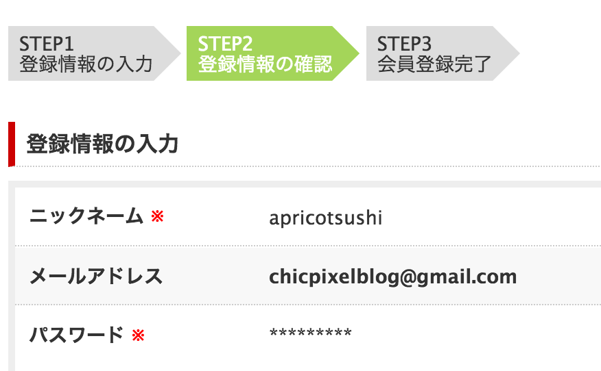 How to make an Ebook Japan account step 10