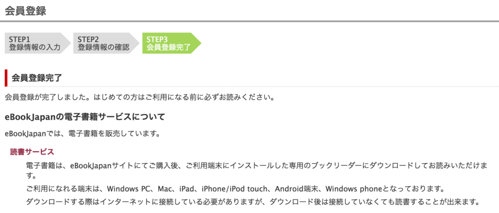 How to make an Ebook Japan account step 11