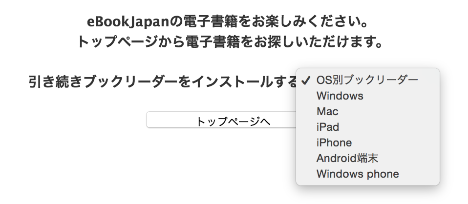 How to make an Ebook Japan account step 12