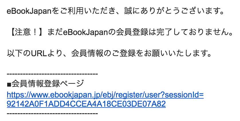 How to make an Ebook Japan account step 4