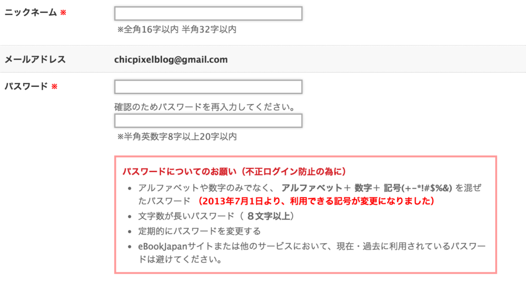 How to make an Ebook Japan account step 5
