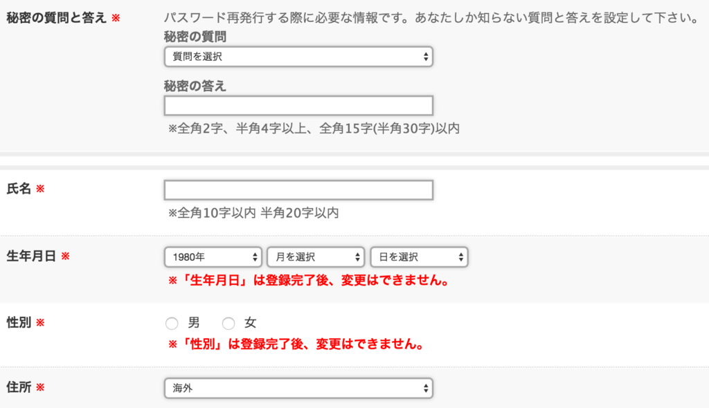 How to make an Ebook Japan account step 7