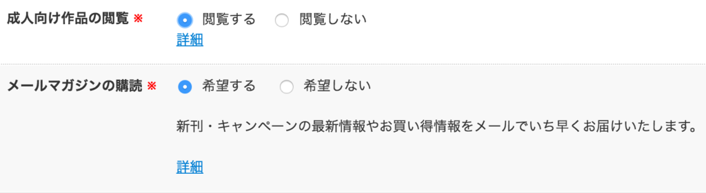 How to make an Ebook Japan account step 8