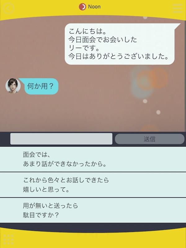 Toraware no Palm screenshot 12