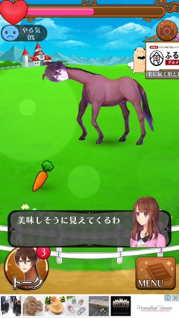 Uma no Prince-sama screenshot 2