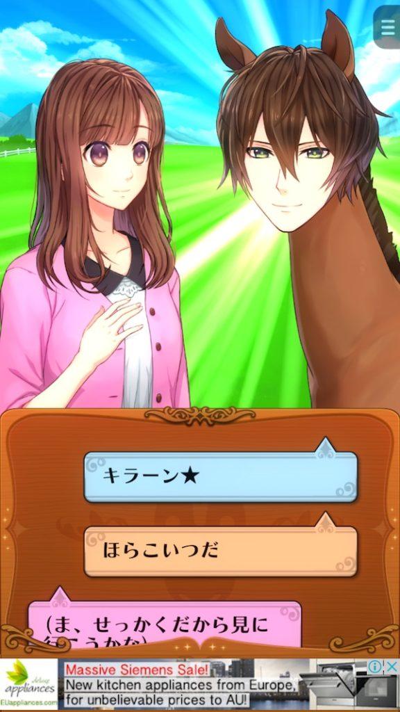 Uma no Prince-sama screenshot 1
