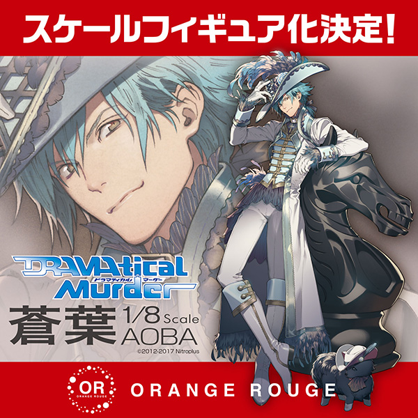 Aoba 1/8 scale Orange Rouge