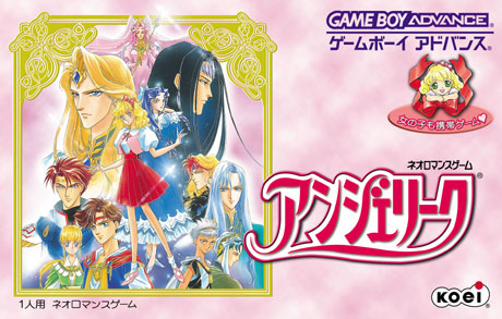 Angelique GBA box art
