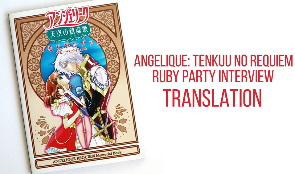 Angelique Tenkuu no Requiem Ruby Party Interview Translation