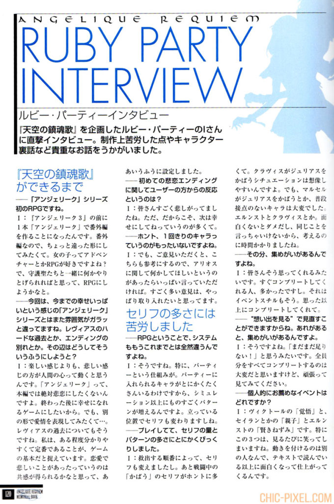 Angelique Tenkuu no Requiem Memorial Book Ruby Party Interview page 1