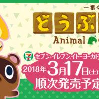 Animal Crossing Ichiban Kuji