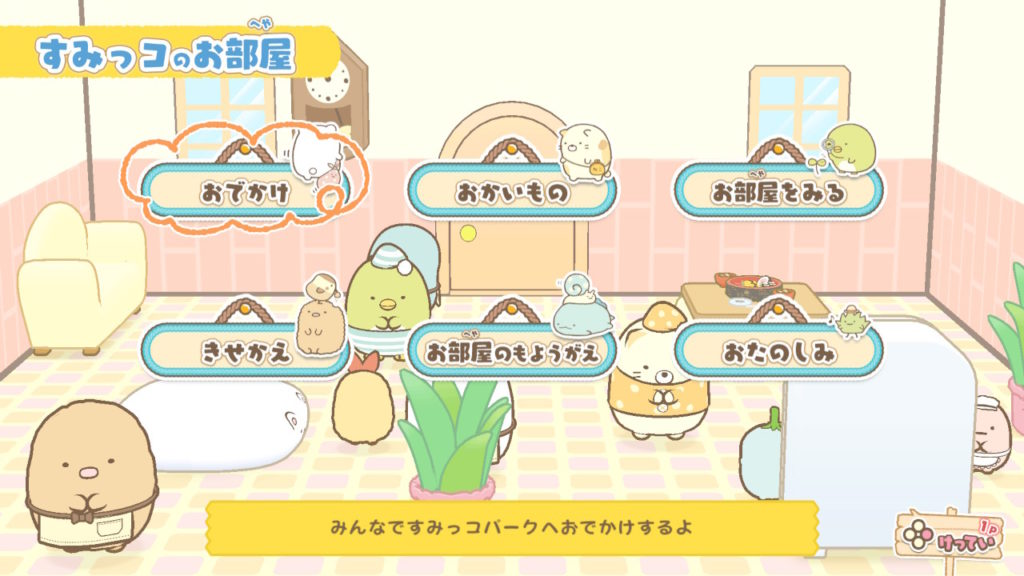 Sumikko Gurashi: Sumikko Park e Youkoso Review screenshot 3