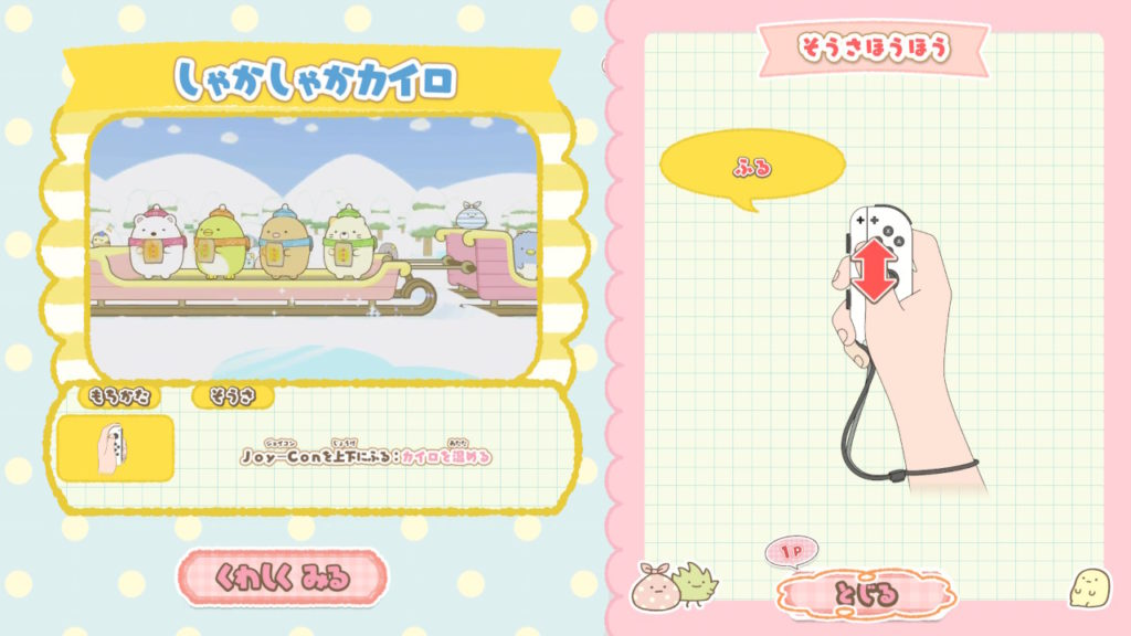 Sumikko Gurashi: Sumikko Park e Youkoso Review screenshot 5