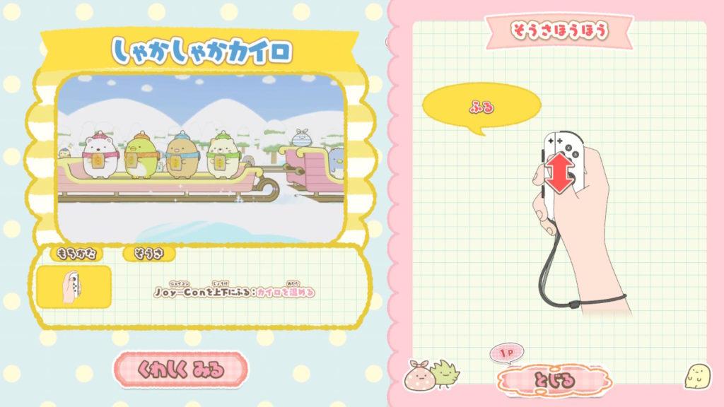 Sumikko Gurashi: Sumikko Park e Youkoso Review screenshot 5