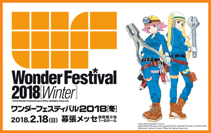 Wonder Festival 2018 Winter Roundup