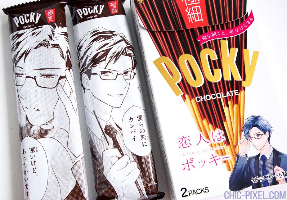 Love with Pocky Superfine Takahiro Sakurai