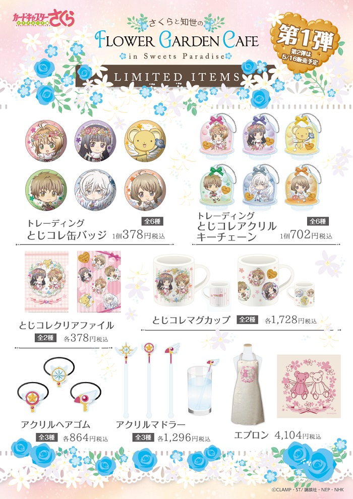 Cardcaptor Sakura Flower Garden Cafe limited merch