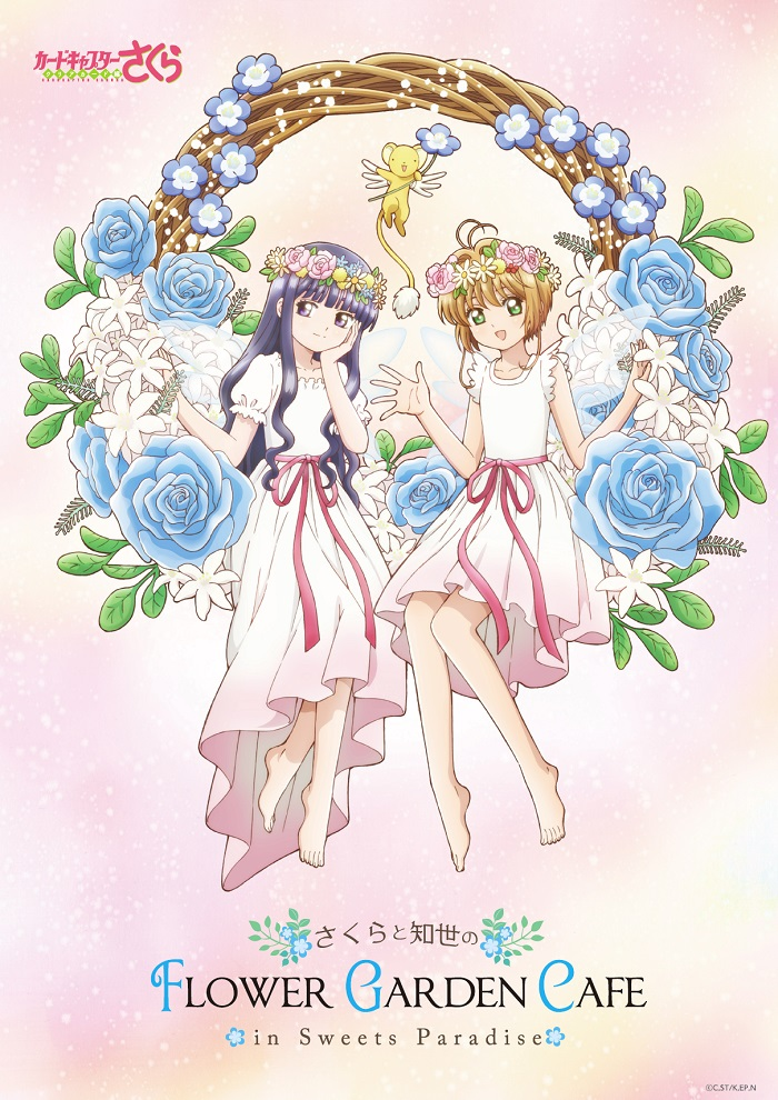 Cardcaptor Sakura Flower Garden Cafe illustration