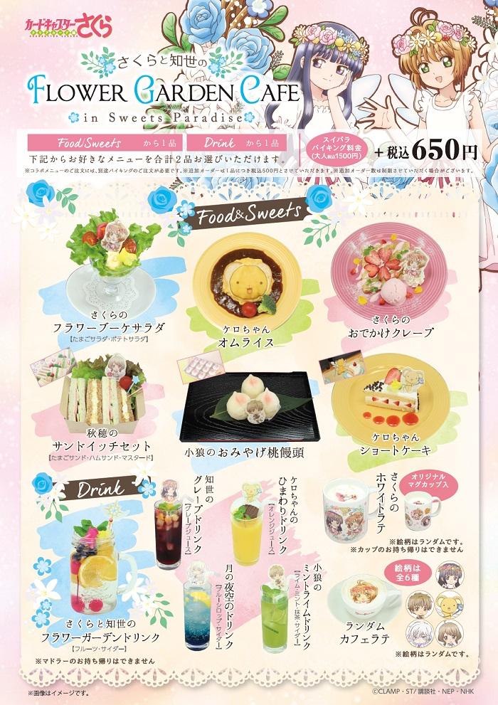Cardcaptor Sakura Flower Garden Cafe menu